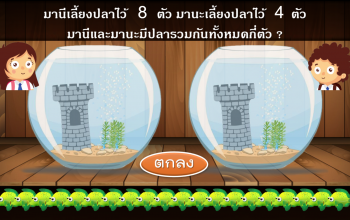 Construct 2 : Pet Fish Game (1)