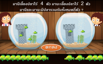 Construct 2 : Pet Fish Game (2)